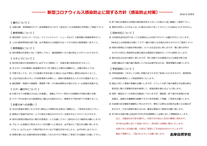 必ずお読み下さい!【新型コロナウイルス感染防止方針】改定版