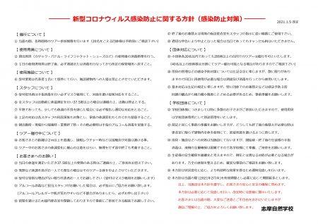 【重要なお知らせ】新型コロナウイルス 感染防止方針